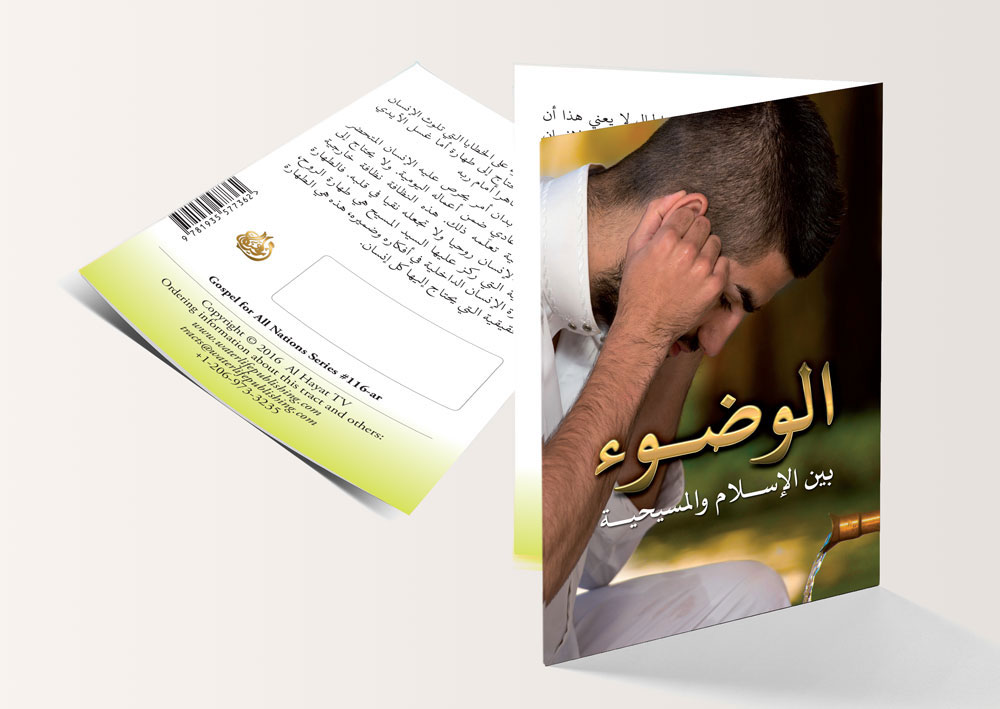 The Meaning of Ablution in Islam and Christianity (Arabic Version