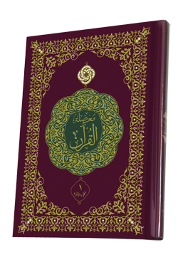 The Quran Dilemma (Arabic Copy)