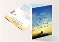 "What Does ""Christ the Word of God"" Mean in the Qur'an and Holy Bible? (Arabic Version) - 250 Copies"