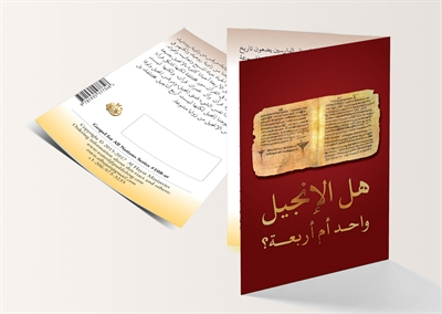 Is the Gospel Four Books or ONE? (Arabic Version) - 250 Copies