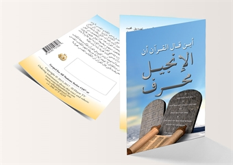 Where Does the Qur'an State That the Bible Is Corrupted? (Arabic Version) - 250 Copies