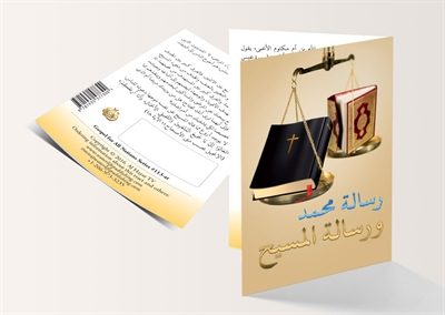 The Message of Muhammad & The Message of Christ (Arabic Version) - 250 Copies