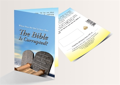 Where Does the Qur'an State That the Bible Is Corrupted? (English Version) - 250 Copies