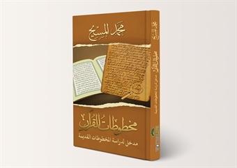 Arabic Books | Water Life Publishing > Store