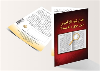 Does the New Testament Prophesy the Coming of Muhammad? (Arabic Version) - 250 Copies