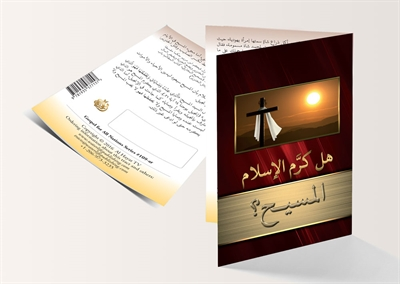 Does Islam Honor Christ? (Arabic Version) - 250 Copies