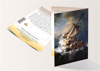 "Where Does Christ Say, ""I Am God, Worship Me""? (Arabic Version) - 250 Copies"