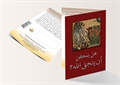 Can God Manifest Himself? (Arabic Version) - 250 Copies