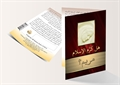 Does Islam Honor Mary? (Arabic Version) - 250 Copies