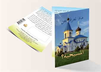 What Do You Know about Christianity? (Arabic Version) - 250 Copies