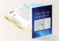 Does the Old Testament Prophesy the Coming of Muhammad? (Arabic Version) - 250 Copies
