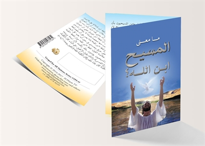 What Is the Meaning of Christ the Son of God? (Arabic Version) - 250 Copies