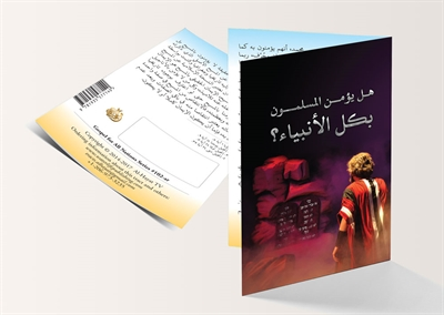 Do Muslims believe in all Prophets? (Arabic Version) - 250 Copies