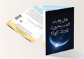 Do Christians Worship Three Gods? (Arabic Version) - 250 Copies
