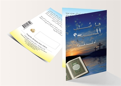 Was Christ Crucified? Or Someone Else? (Arabic Version) - 250 Copies